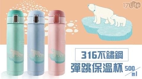 Pue-axWOKY/沃廚/北極/316/不鏽鋼/北極熊/心願/彈跳/保溫杯/500ML/保溫瓶