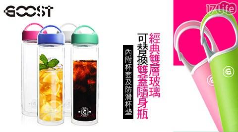 美式/GOOST/經典/雙層/玻璃/可替換/雙蓋/隨身瓶/500ML/隨身杯
