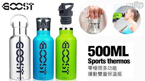 平均每入最低只要299元起(含運)即可享有【美式-GOOST】316不鏽鋼多功能可提、吸管式運動保冰/溫瓶(500ml)1入/2入/3入/4入,顏色:藍色/綠色/銀色。