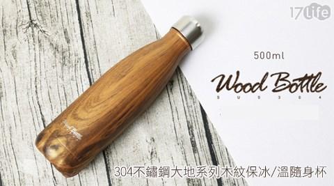 平均每入最低只要280元起(含運)即可購得【Wood Bottle】304不鏽鋼大地系列木紋保冰/溫隨身杯(500ml)1入/2入/4入/6入。