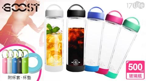 美式-GOOST-經典雙層玻璃可替換雙蓋隨身瓶500ML(內附杯套及防滑杯墊)
