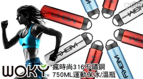 平均每入最低只要290元起(含運)即可購得【WOKY沃廚】瘋時尚316不鏽鋼750ML運動保冰/溫瓶1入/2入/4入/6入,顏色:紅色/銀色/藍色。