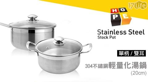 平均每入最低只要399元起(含運)即可購得【德國HOPE歐普】304不鏽鋼輕量化湯鍋20cm:1入/2入/4入,款式:單柄/雙耳。