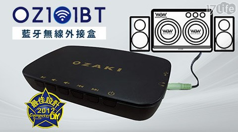 OZAKI-藍牙無線接收盒(OZ101BT)