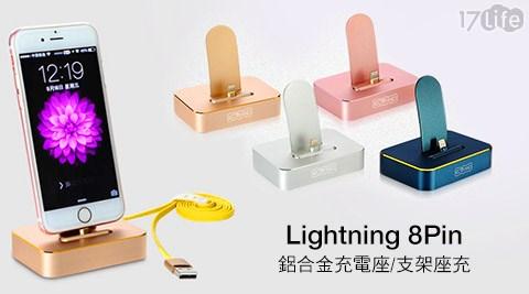 Lightning 8Pin鋁合金充電座(支架座充)