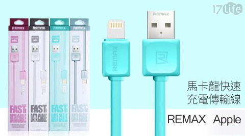 REMAX-Apple馬卡龍2.1A傳輸線(Lighting 8pin)