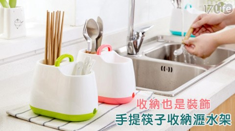 炫彩韓式手提筷子收納瀝水架