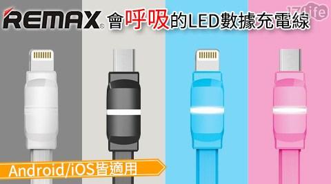 平均每條最低只要179元起(含運)即可購得【REMAX】會呼吸的LED數據充電線1條/2條/4條,型號:安卓/ios,顏色:黑色/白色/藍色/粉色。