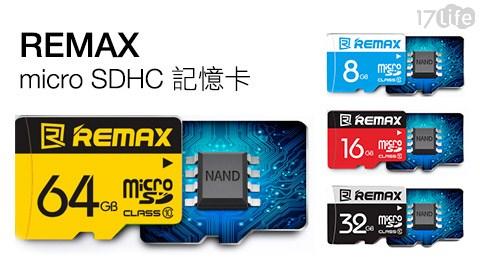 REMAX-microSDHC記憶卡系列