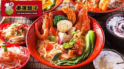 泰暹麵子-沙哇D咖泰式豪華風味餐