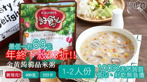旭家好食光-金黃蒟蒻晶米粥