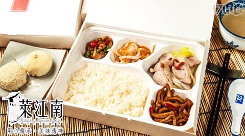 萊江南時尚江浙小菜館/牛腱/牛肚/紹興醉雞/鯽魚/中式/熱炒