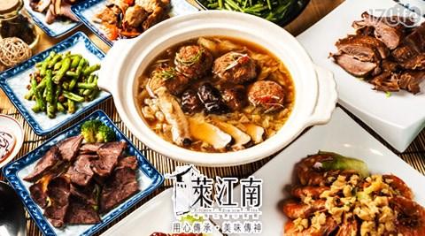 萊江南時尚江浙小菜館/萊江南/江浙/台北/中菜/合菜