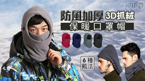 17life現金券分享防風加厚3D抓絨保暖口罩帽