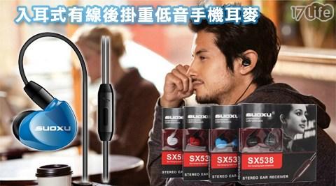 入耳式/有線後掛/重低音/手機耳麥