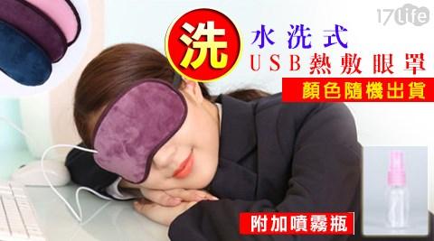 平均每組最低只要135元起(含運)即可享有水洗式USB熱敷眼罩(含噴霧瓶)1組/2組/4組/8組,顏色隨機出貨!