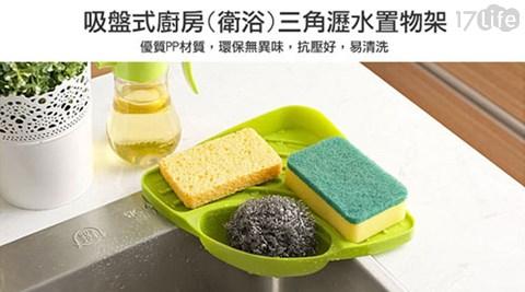平均每入最低只要81元起(含運)即可購得吸盤式廚房(衛浴)三角瀝水置物架1入/2入/4入/8入/16入,顏色:咖啡/粉紅/藍色/綠色。
