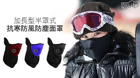 加長型半罩式抗寒防風防塵面罩