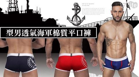 型男/透氣/海軍/棉質/平口褲/內褲