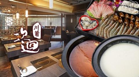 只要430元(雙人價)起即可享有【次迴麻辣鍋物】原價最高990元雙人鍋物:(A)經典套餐/(B)豪華套餐。