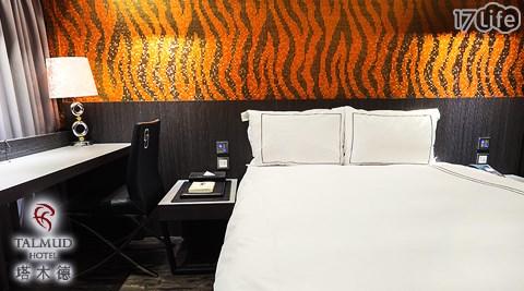 塔木德連鎖飯店集團《台中一中館》+《台南館》-雙城迺夜市專案