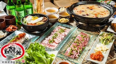 韓式/泡菜/新韓館烤肉居酒屋/新韓館/烤肉/豆腐/海鮮/煎餅/石鍋拌飯/人蔘