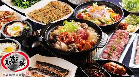 新韓館烤肉居酒屋《旗艦店》-韓風饗宴
