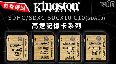 只要330元起(含運)即可購得【Kingston金士頓】原價最高4990元SDHC/SDXC SDCX10 C10(SDA10)高速記憶卡系列任選1入:(A)16GB/(B) 32GB/(C)64GB/(D)128GB/(E)256GB。購買即享終身保固服務!