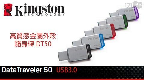 Kingston 金士頓-DataTraveler 50 USB3.0金屬外殼高質感隨身碟(DT50)