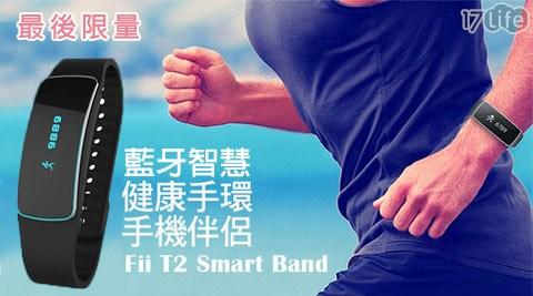 Fii T2 Smart Band藍牙智慧手環