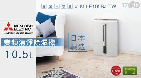 MITSUBISHI/三菱電機/變頻/清淨/除濕機(10.5L/日)/日本製造/MJ-E105BJ-TW