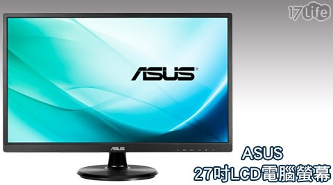 只要6,390元(含運)即可享有【ASUS華碩】原價7,990元VC279H 27型27吋IPS FullHD低藍光LCD電腦螢幕顯示器只要6,390元(含運)即可享有【ASUS華碩】原價7,990元VC279H 27型27吋IPS FullHD低藍光LCD電腦螢幕顯示器1台,享3年保固。