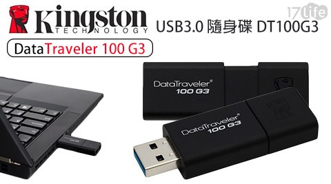 Kingston 金士頓/DataTraveler 100 G3 /USB3.0/ 隨身碟 /DT100G3