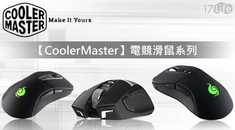 CoolerMaster-電競滑鼠系列