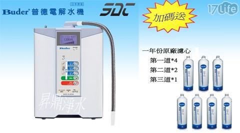 【Buder 普德】/ HI-TA812 /電解水機/ 鹼性離子/整水器