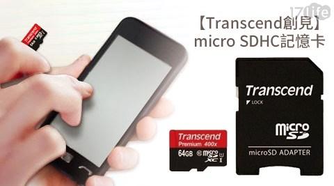 Transcend創見-micro SDHC Class10 記憶卡(附轉卡)