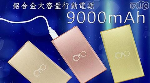 COMO/9000mAh/ 鋁合金/ 髮絲紋/ 超薄/行動電源