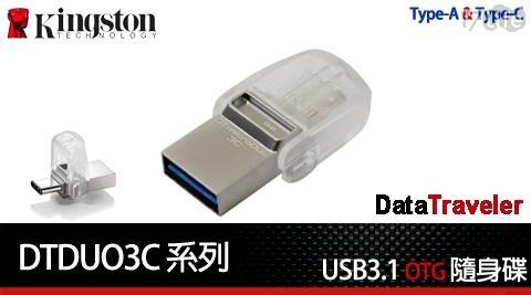平均最低只要 499 元起 (含運) 即可享有(A)【Kingston 金士頓】DataTraveler microDuo 3C USB3.0 OTG 隨身碟 DTDUO3C 32GB 1入/組(B)【Kingston 金士頓】DataTraveler microDuo 3C USB3.0 OTG 隨身碟 DTDUO3C 64GB 1入/組(C)【Kingston 金士頓】DataTraveler microDuo 3C USB3.0 OTG 隨身碟 DTDUO3C 128GB 1入/組