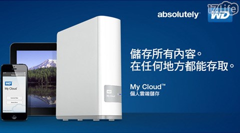 只要4999元起(含運)即可購得【WD威騰】原價最高9950元My Cloud 3.5吋 USB3.0雲端儲存系統系列任選1入:(A)2TB/(B)3TB/(C)4TB。
