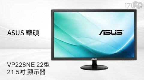 平均每台最低只要3150元起(含運)即可購得【ASUS華碩】VP228NE 22型 21.5吋顯示器1台/2台。