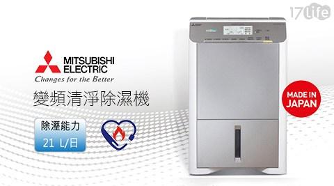 MITSUBISHI/三菱電機/變頻/清淨/除濕機(21L/日)/日本製造/MJ-EV210FJ-TW