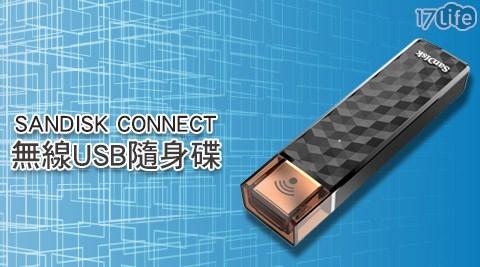 2016全新SANDISK CONNECT無線USB隨身碟WIFI傳輸