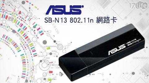 只要499元(含運)即可享有【ASUS華碩】原價990元USB-N13 802.11n網路卡1入,享價格