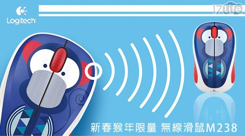 Logitech羅技-新春猴年限量無線滑鼠(M238)