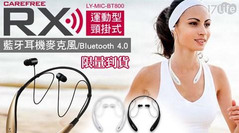 平均每副最低只要378元起(含運)即可購得【aibo】運動型頸掛式藍牙耳機麥克風(BT800)1副/2副/4副,顏色:黑色/金色/白色。