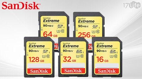 只要345元起(含運)即可享有【SanDisk】原價最高5,290元Extreme SDHC記憶卡U3/C10/90MB系列只要345元起(含運)即可享有【SanDisk】原價最高5,290元Extreme SDHC記憶卡U3/C10/90MB系列1入:(A)16GB/(B)32GB/(C)64GB/(D)128GB/(E)256GB。購買即享終身保固服務!