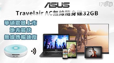 只要1,990元(含運)即可享有【ASUS華碩】原價2,190元Travelair AC無線隨身碟32GB(WSD-A1)只要1,990元(含運)即可享有【ASUS華碩】原價2,190元Travelair AC無線隨身碟32GB(WSD-A1)1入,享一年保固。
