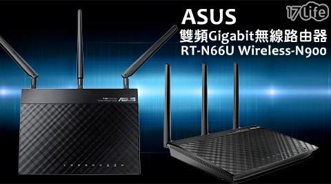 ASUS華碩/RT-N66U Wireless-N900 /雙頻 Gigabit 無線路由器