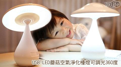 USB LED蘑菇空氣淨化檯燈可調光36017life 現金 券 序 號 分享度(白)