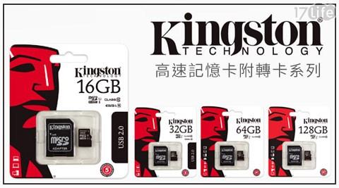只要168元起(含運)即可購得【Kingston金士頓】原價最高2199元Micro SDHC/SDXC SDCX10 C10(SDC10G2)高速記憶卡附轉卡系列1入:(A)16GB/(B)32GB/(C)64GB/(D)128GB;享終身保固。